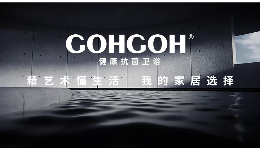 GOHGOH马桶 陶瓷坐便器 虹吸式马桶K-93